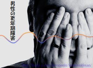 男性更年期障害の症状