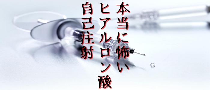 ヒアルロン酸自己注射