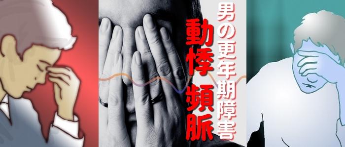 男の更年期障害動悸頻脈