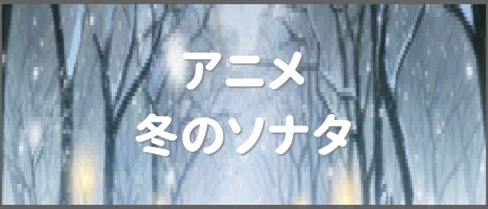 アニメ 冬のソナタ