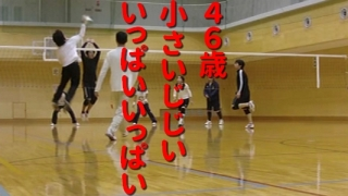 2009.12.12 バレー練習会 自己満足・自画自賛プレー動画