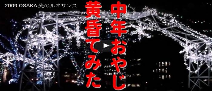 クリスマスの頃 Osaka 光のルネサンス 黄昏る中年シリーズ 動画
