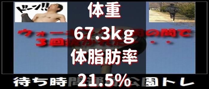 病院待ち時間 トレ動画 イケメン江頭2:50との遭遇 2度目ダイエット2010年1月19日