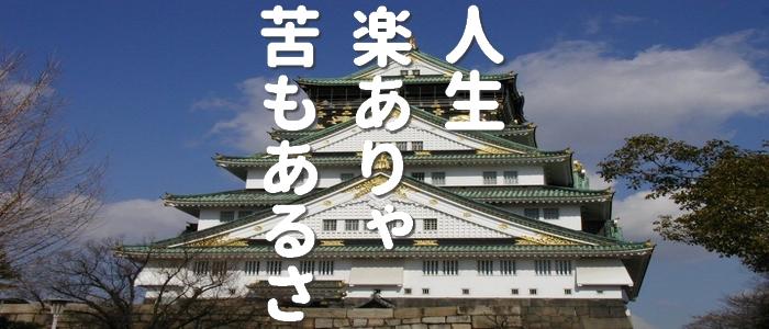 大阪城 雪のち晴れ 近くに行きたい動画シリーズ