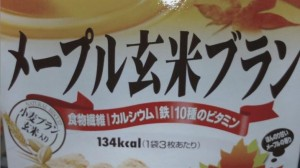 メープル玄米ブラン