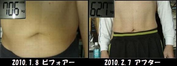 ダイエット肉体大改造 劇的ビフォーアフター 体重