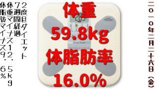 ダイエット7週間経過 体重59kg台突入 2度目ダイエット2010年2月26日