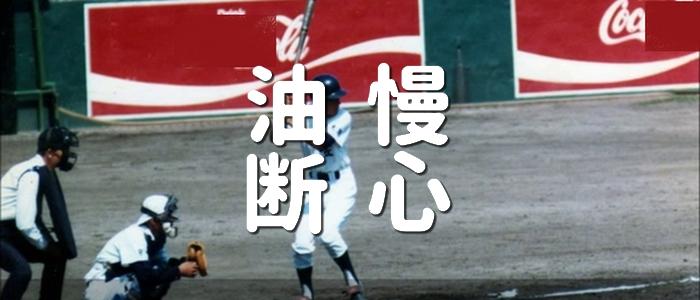 高校野球最後の夏の大会 慢心・油断で負けて学んだもの