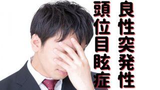 良性突発性頭位目眩症