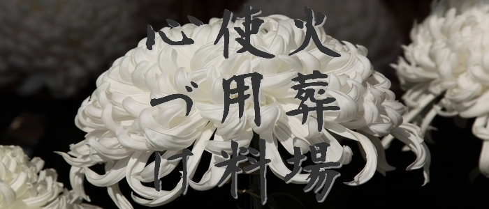 火葬場使用料・葬儀サービス料・心づけを葬儀社に渡す