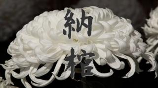納棺 通夜・葬儀式場にて納棺