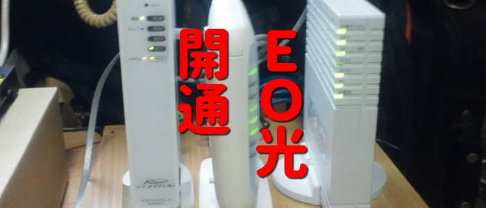 eo光200M・eo光テレビ あっけなく開通
