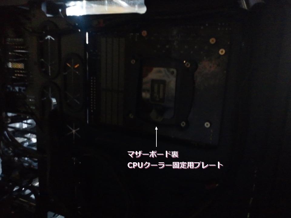 CPUクーラーH70のマザー裏の固定用プレートとブラケットの取り付け