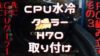 CPUクーラー SSD HDDの取り付け 初めてのパソコン自組み立て 組立編3