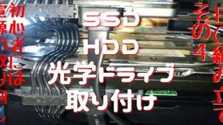 SSD・HDD・光学ドライブ取り付け 初めてのパソコン自組み立て 組立編4