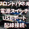 電源スイッチ・USBポートなど配線 初めてのパソコン自組み立て 組立編5