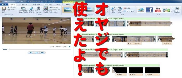 Windows Live ムービーメーカーで動画編集作成