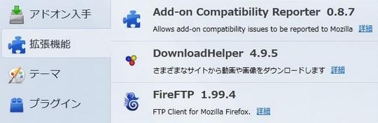 Firefox 6.0 アドオン