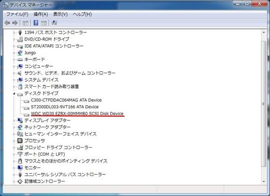 デバイスマネージャーのディスクドライブ