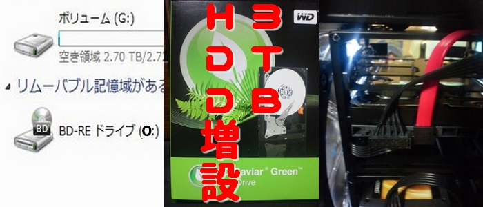 ハードディスク3TB増設 WD30EZRX 3TB HDDをwindows7 64bitに