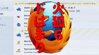 Firefox 6 使ってみたらちょっとひと苦労 ノートンツールバー使えん