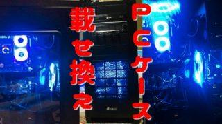 PCケース CORSAIR CC600TからCC650DWに載せ換え