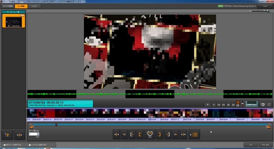 TMPGEnc Video Mastering Works 5 カット編集