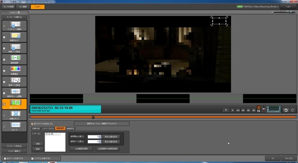 TMPGEnc Video Mastering Works 5 フィルター