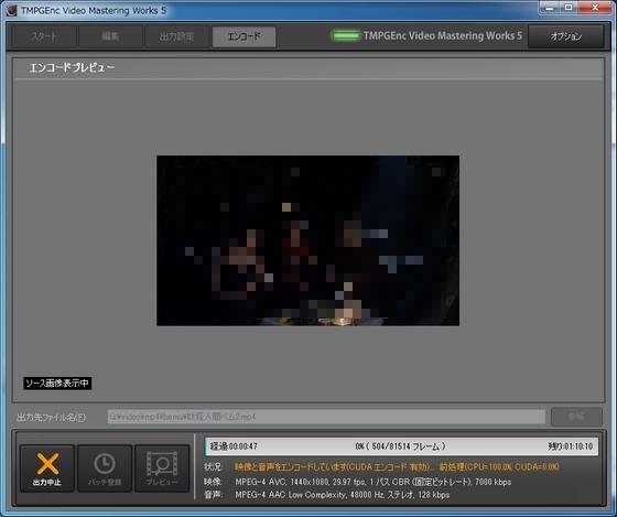 TMPGEnc Video Mastering Works 5  エンコード
