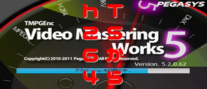 TMPGEnc Video Mastering Works 5 TSファイルをx264(h.264)で圧縮
