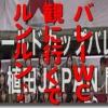 ワールドカップバレー2011 男子 大阪観戦にいきます