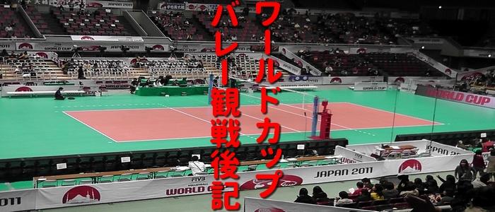 ワールドカップバレー2011 男子大阪大会観戦後記