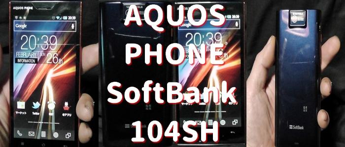au 携帯からSoftBank スマートフォンへのりかえ