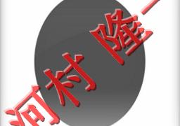 kawamura-ryuichi
