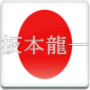sakamoto-ryuichi