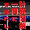 Androidアプリ 目覚まし時計 (Alarm) Xtreme 無料版の使い方