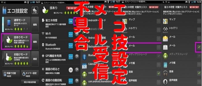「エコ技」設定によってはメール受信不具合 SoftBank シャープ製Androidスマホ