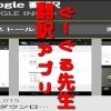 グーグル翻訳Androidアプリを使ってみた