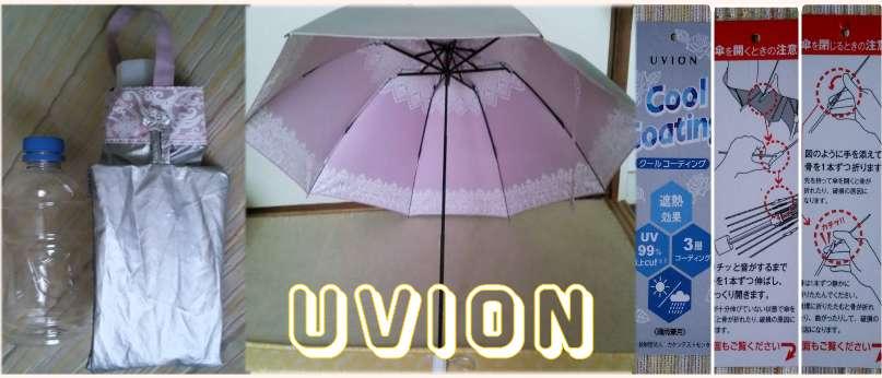 UVION ユビオン 晴雨兼用傘 クールコーティング UV99%以上カット 買いました