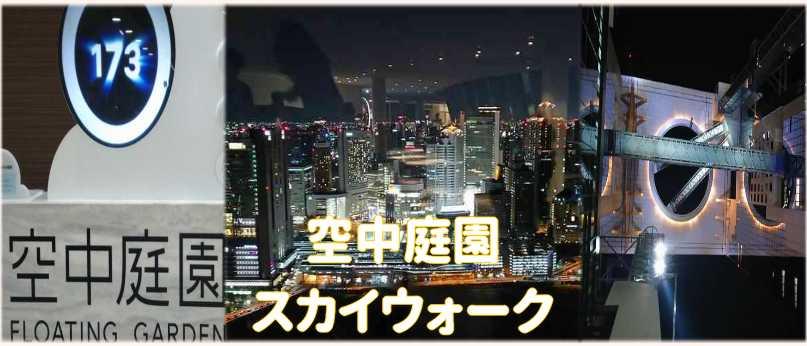 大阪 梅田スカイビル 空中庭園スカイウォークの夜景 大阪夜景スポット