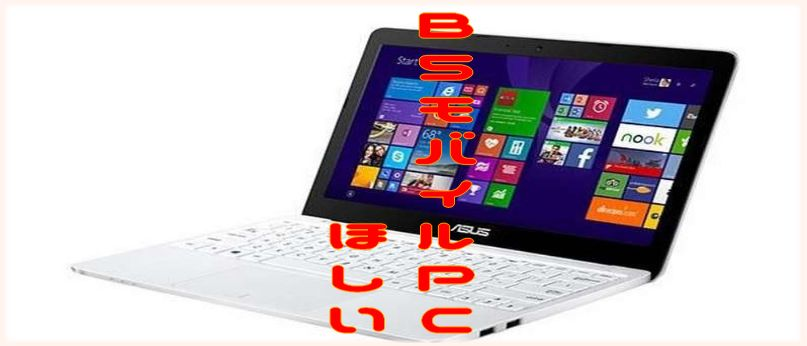 タブレットPC モバイルB5ノートパソコン ASUS EeeBook X205TAなどほしい