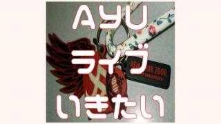浜崎あゆみ 「真夜中のサーカス」とかayuライブ行きたいなあ