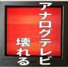 アナログテレビ壊れシャープ AQUOS LC-24K20 24V型テレビ買った