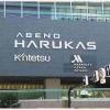あべのハルカス 日本一高いビルに行った チケット購入16Fへ