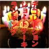 スイーツ 誕生日ケーキなどデコレーション・ショートケーキランキング人気ケーキランキング