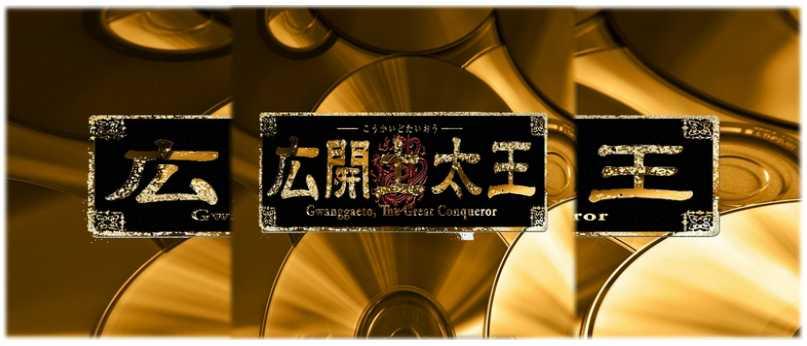 広開土太王DVD-BOX 唯一はまった韓国ドラマのDVD