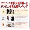 ワンピース40代女性が買った新作・セール ワンピ人気売れ筋ランキング