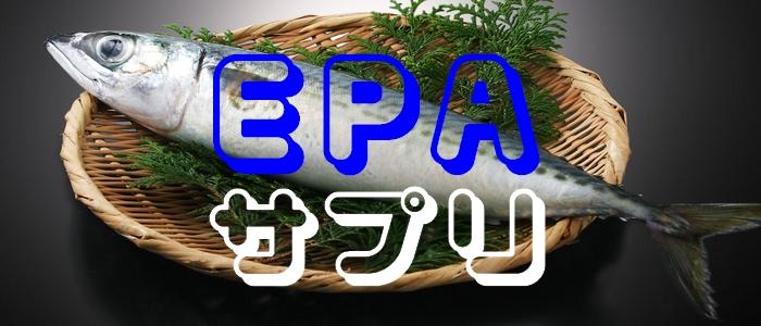 EPAサプリ