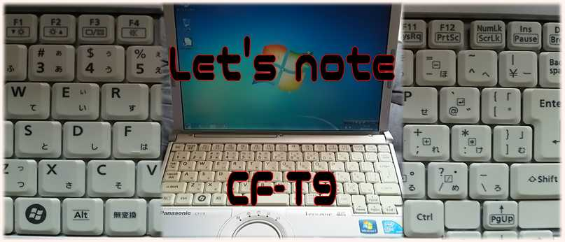 Let's note CF-T9 パナソニックB5ノートパソコンを買った
