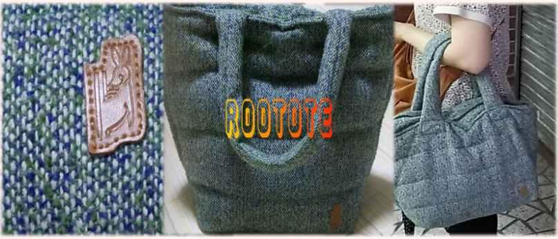 持っていたROOTOTE(ルートート)の鞄使い始めました